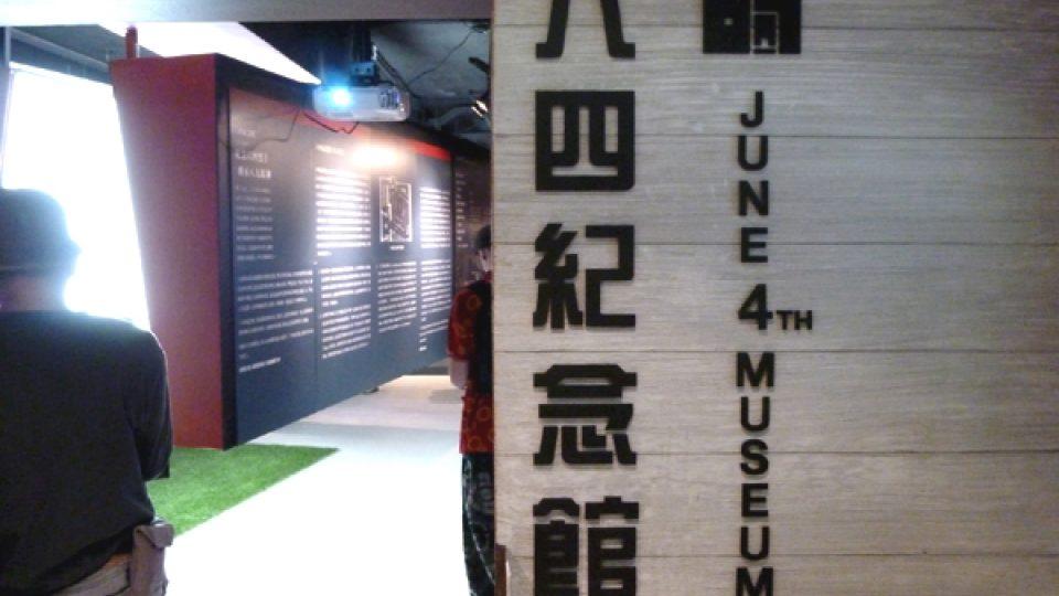 Muzeum 4. června, Hongkong