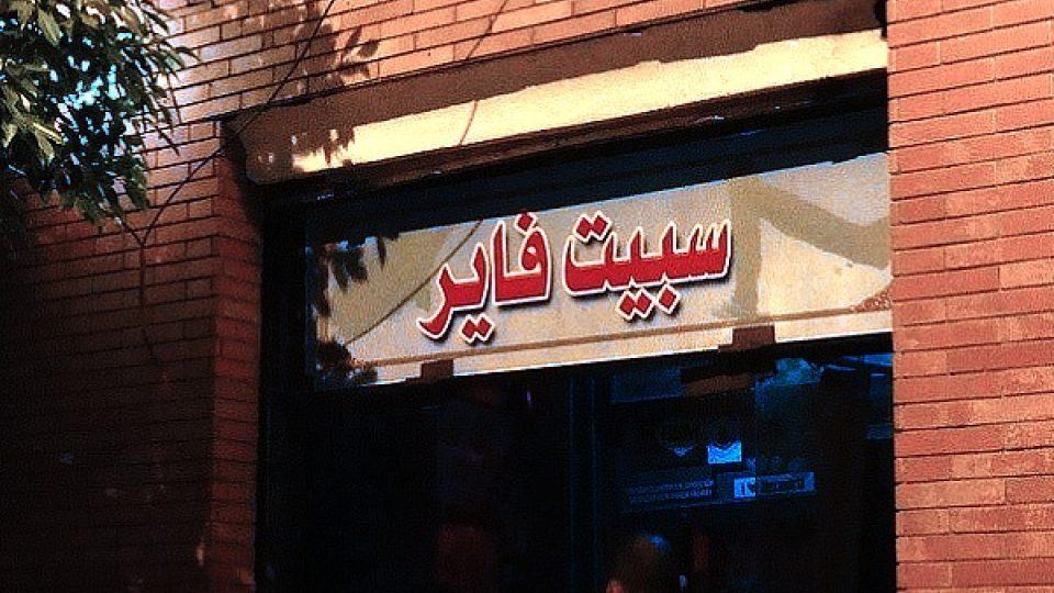 Do jedenoho z posledních alexandrijských barů vede nenápadný vchod z ulice