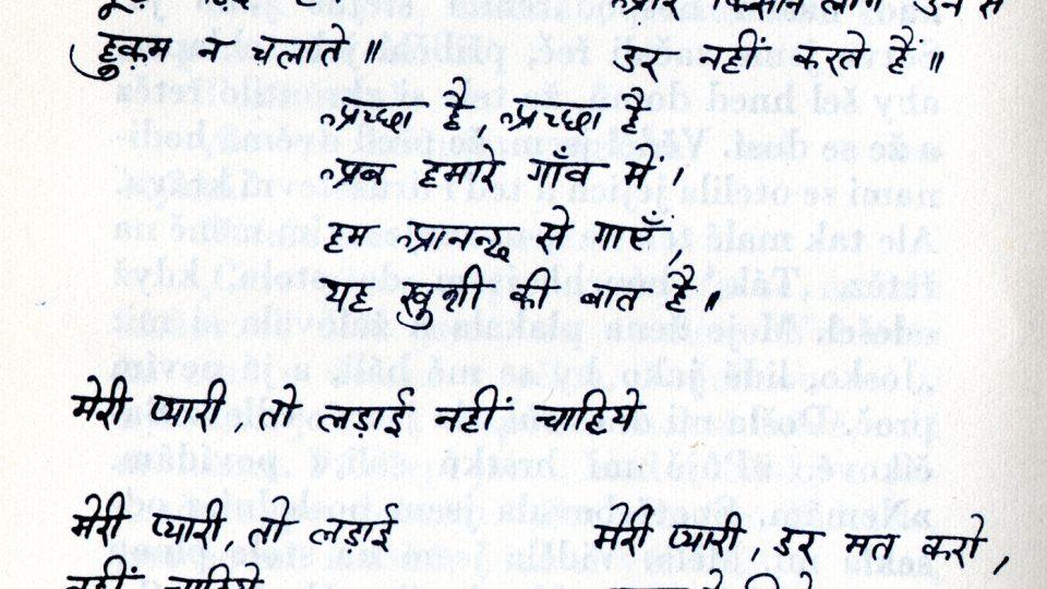 Text písně Dobré je... přeložený do hindustánštiny